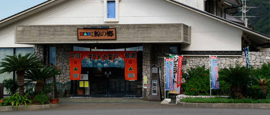 道の駅キラメッセ室戸レストラン食遊鯨の郷のご紹介