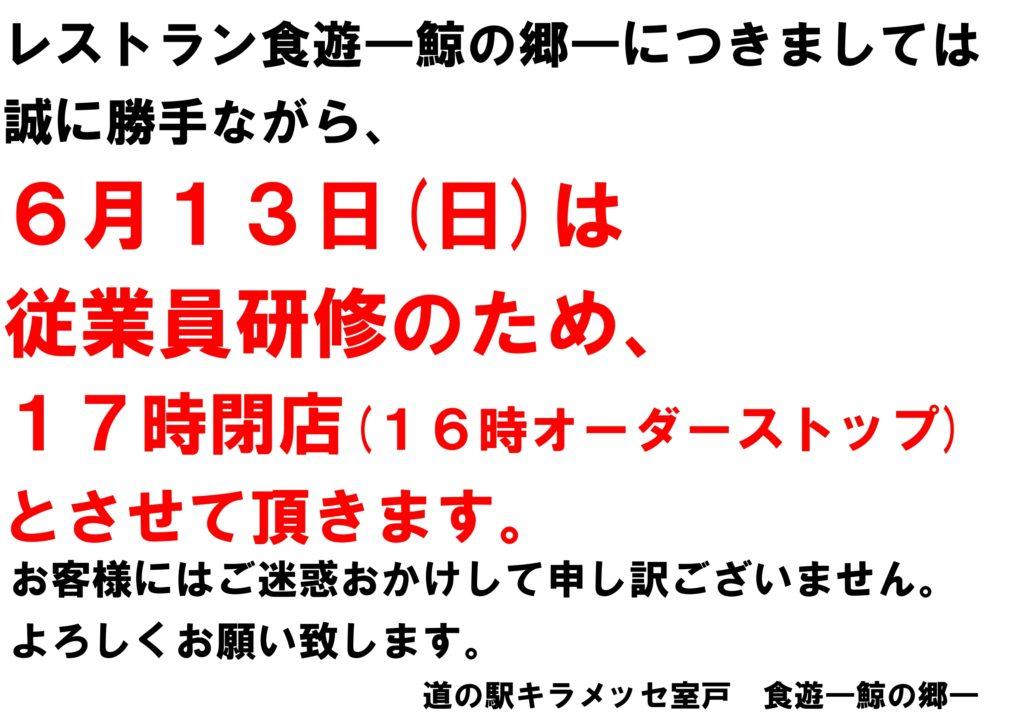 6月13日営業のお知らせ_page-0001